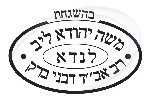 Rav Landa